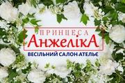 Свадебное платье невесты 2020 в Чернигове - свадебный салон Принцесса