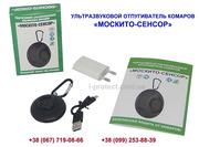 Защита от комаров на аккумуляторе – отпугиватель Москито-Сенсор.