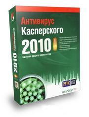 Антивирус Касперского 2010